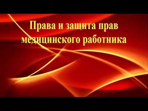 Права и защита прав медицинского работника в Казахстане