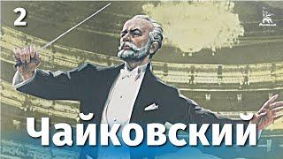 Чайковский 2 серия