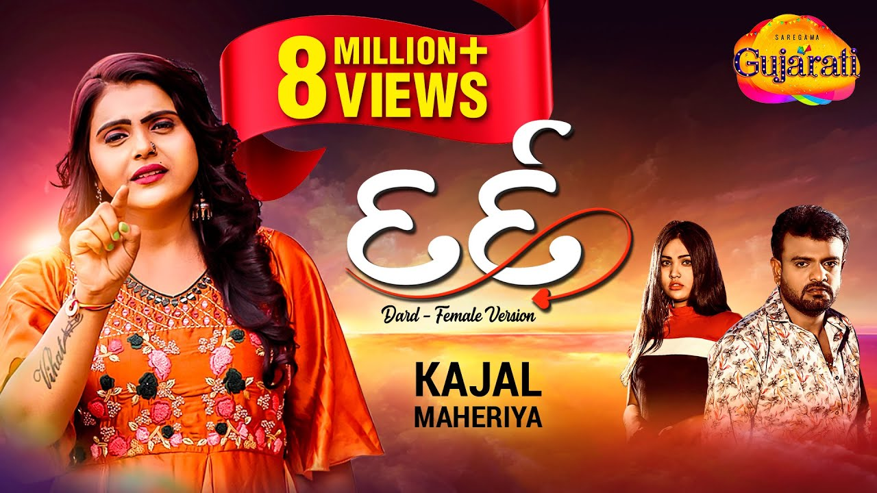 Download Kajal Maheriya | Dard | દર્દ | Latest Gujarati Bewafa Song 2021 | ગુજરાતી બેવફા ગીતો