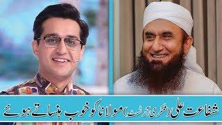 Shafaat Ali Mimicry in front of Maulana Tariq Jameel