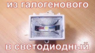 Светодиодный фонарь своими руками(Переделываем галогеновый фонарь в светодиодный . Видео с доработкой :https://youtu.be/z0qy27S9bSw Светодиод покупал..., 2015-12-13T05:51:47.000Z)