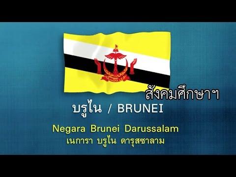 ASEAN ตอน ประเทศบรูไน Brunei สังคมฯ ป.6