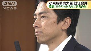 小泉進次郎環境大臣が就任会見「まず発信の強化」(19/09/12)