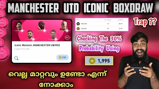Checking The New 30% Probability In Manchester United Iconic Box Draw | Chance To Get More Iconic ?