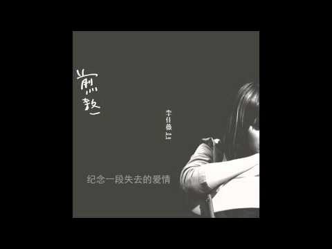 煎熬李佳薇Jess Lee 卡拉OK 版本(附歌词)Karaoke version