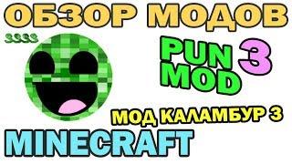 ч.170 - Мод Каламбур 3 (Pun Mod 3) - Обзор мода для Minecraft