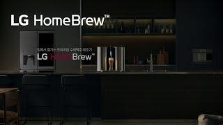 LG 홈브루 맥주제조기 - 런칭 편