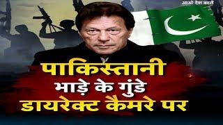 Imran Khan के भाड़े के गुंडों का चेहरा बेनकाब, TV9 Bharatvarsh Exclusive Report