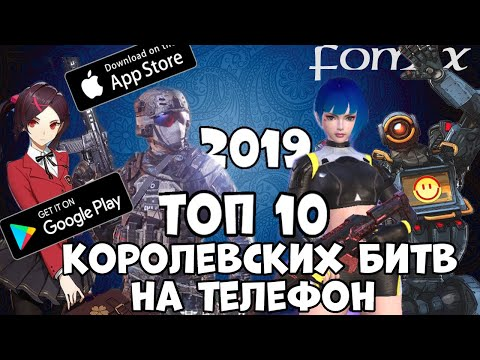 Топ 10 королевских битв на телефон в 2019 - ом году(Android Ios)
