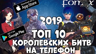 Топ 10 королевских битв на телефон в 2019 - ом году(Android Ios)