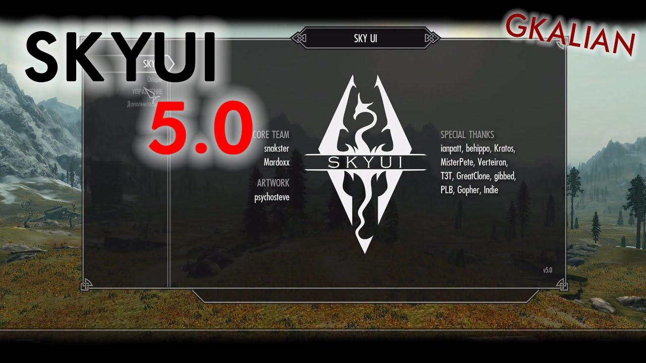 Skyui v5. 2se skyrim special edition интерфейс | modgames. Net.