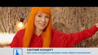 Світлана Тарабарова завітала до Франківська