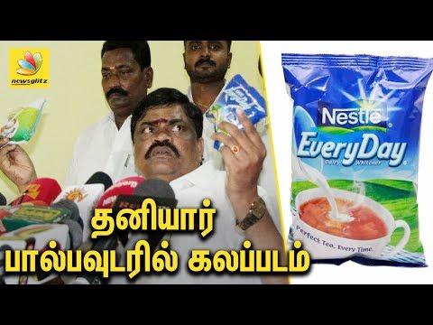 தனியார் பால்பவுடரில் கலப்படம் | Dairy Minister Alleges Milk Adulteration by Private Firms | News
