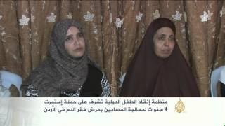 فيديو..  منظمات حقوقية تدشن حملة لعلاج المصابين بمرض فقر الدم بالأردن