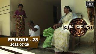 Maya Sakmana | Episode 23 | 2018-07-29 Thumbnail