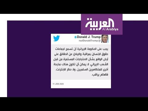 ترمب يحذر من استهداف المتظاهرين السلميين في إيران  - 05:58-2020 / 1 / 12