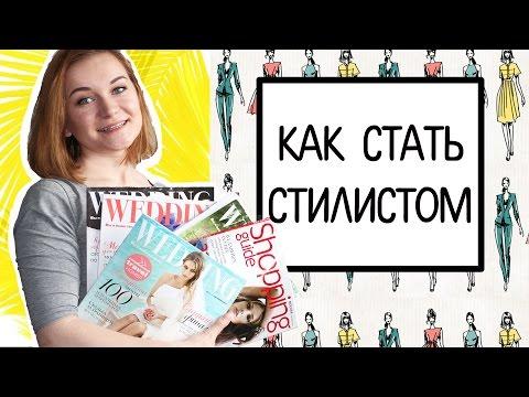 КАК СТАТЬ СТИЛИСТОМ в России | Личный опыт | Liza Fil