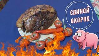 Как запечь свиной окорок в духовке?
