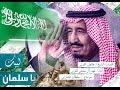 أغنية شيلة لبيكـ يا سلمان عاصفة_الحزم كلمات الشيخ عائض القرني mp3