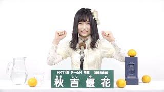 AKB48 49thシングル 選抜総選挙 アピールコメント HKT48 チームH所属 秋...
