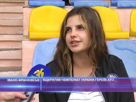 Відкритий Чемпіонат України героїв АТО