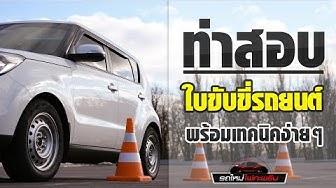ท่าสอบใบขับขี่รถยนต์ ง่าย ๆ พร้อมขั้นตอนการสอบใบขับขี่