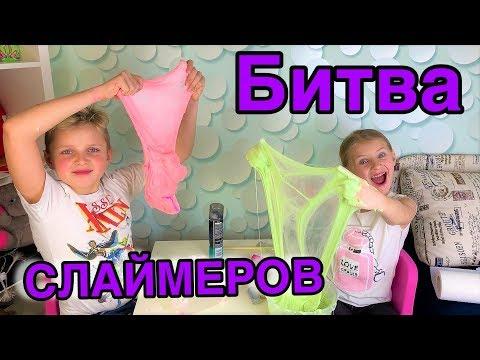 БИТВА СЛАЙМЕРОВ 👊 МИСС НИКОЛЬ ПРОТИВ ЖЕКАБРО 👆 Разные рецепты Слаймов