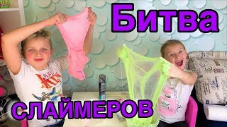 БИТВА СЛАЙМЕРОВ