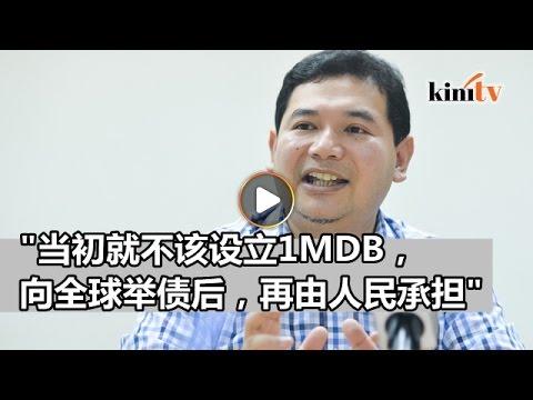 财政部拿回1MDB债务工程   拉菲兹: 世界上最傻的人做最傻的事