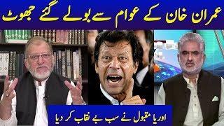 Imran Khan Liar? | Orya Maqbool Jan of Harf E Raaz | 18 May 2019