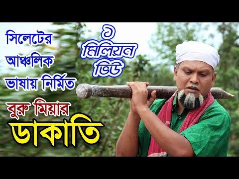 Buru Miah Notun Natok   Buru Miah Dakati   বুরু মিয়ার ডাকাতি  Buru Miah  Sylheti Natok