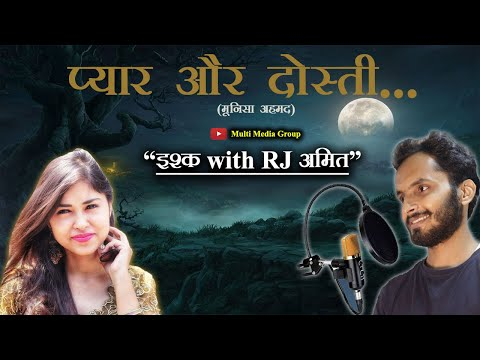 प्यार और दोस्ती | Moonisa Ahmed | RJ Amit | Romantic Story | Love Story | Podcast