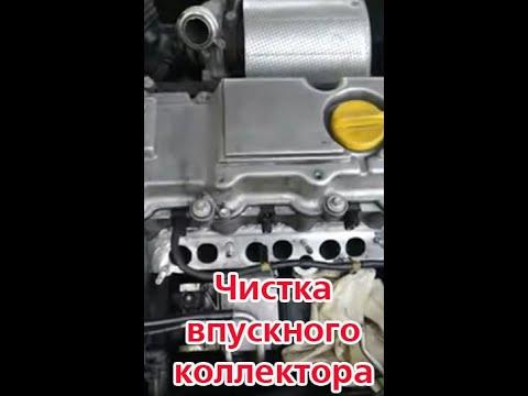 Чистка впускного коллектора и клапана ЕГР Опель Вектра Б