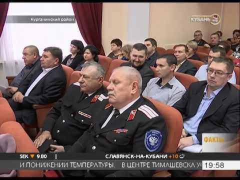 Глава Курганинского района официально вступил в должность