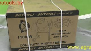 Видеообзор Сборка: бетономешалки Shtenli