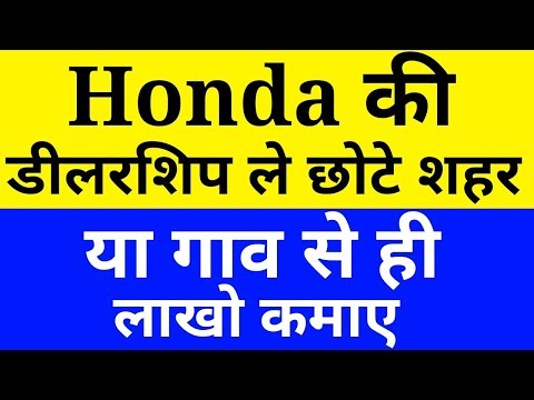 Honda Company Dealership Plan | Business Ideas From Village | Business With Honda Motorcycle