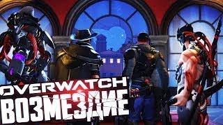 Overwatch Возмездие Полное прохождение без комментариев