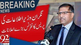 Barrister Ali Zafar addresses press conference | 18 July 2018 | 92NewsHD