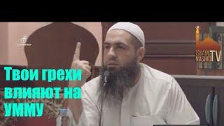 Новая полная лекция / Мухаммад Хоблос / Твои грехи влияют на УММУ / очень сильный даават /