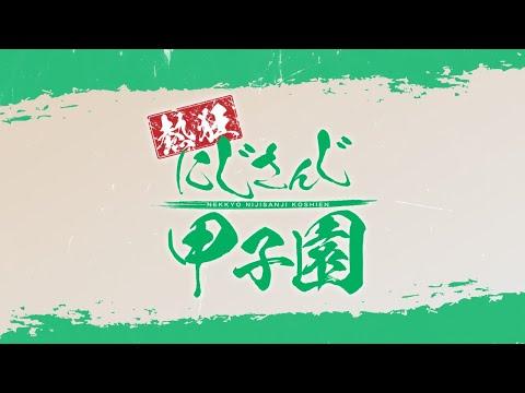 【#にじさんじ甲子園】熱狂!にじさんじ甲子園2021 Vol.6【天開司/Vtuber】