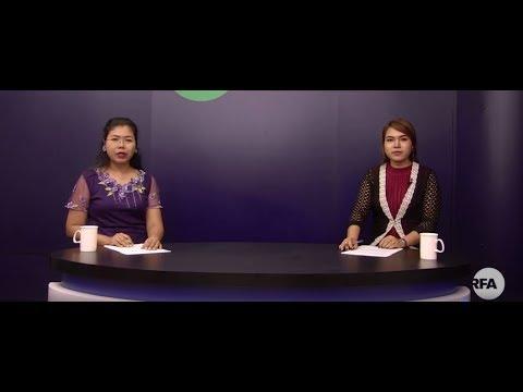 RFA Burmese Program January 7, 2018