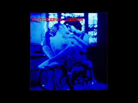 Ворождень — Любов [2004] Full Album, HQ ✓