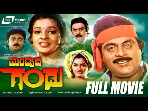 Mandyada Gandu -- ಮಂಡ್ಯದ ಗಂಡು| Kannada Full HD Movie Starring Ambarish, Megha