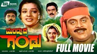 Mandyada Gandu -- ಮಡಯದ ಗಡ Kannada Full Movie Starring Ambarish, Megha