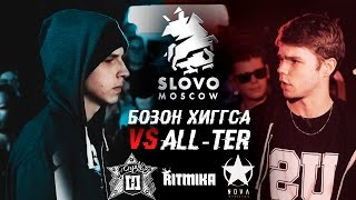 SLOVO: БОЗОН ХИГГСА vs ALL-TER | МОСКВА