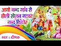 Holi 2017 आयो नन्द गांव से होली खेलन नटवर किशोर Krishna Bhajan Rajeev Sharma Ambey Bhakti