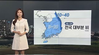[날씨] 내일~모레 대부분 지역 비…주말 찬바람 강해져 / 연합뉴스TV (YonhapnewsTV)