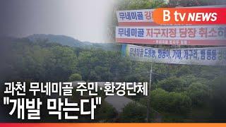 """[과천]과천 무네미골 주민·환경단체 """"개발 막는다"""""""