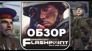 Обзор Operation Flashpoint: cold war crisis