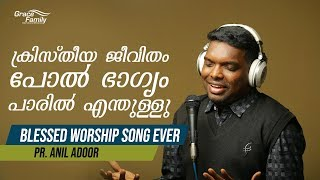 Kristheeya Jeevitham Pol || A very blessed worship song from Pr. Anil Adoor